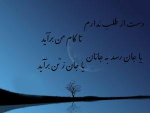 Talab mp3 image 300x225 - دانلود آهنگ طلب از محمد اصفهانی