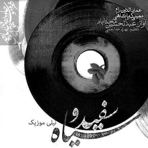 آهنگ سفید و سیاه از عبدالحسین مختاباد