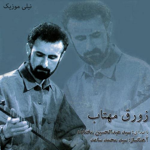 زورق مهتاب از عبدالحسین مختاباد