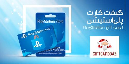 کارت پلی استیشن - گیفت کارت پلی استیشن و گیفت کارت PS4 و PS5