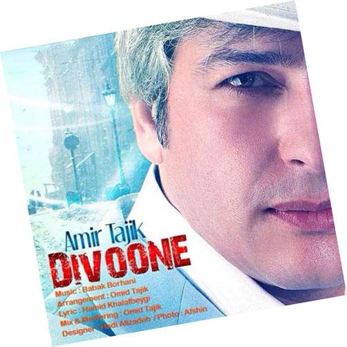 از امیر تاجیک - دانلود آهنگ دیوونه از امیر تاجیک