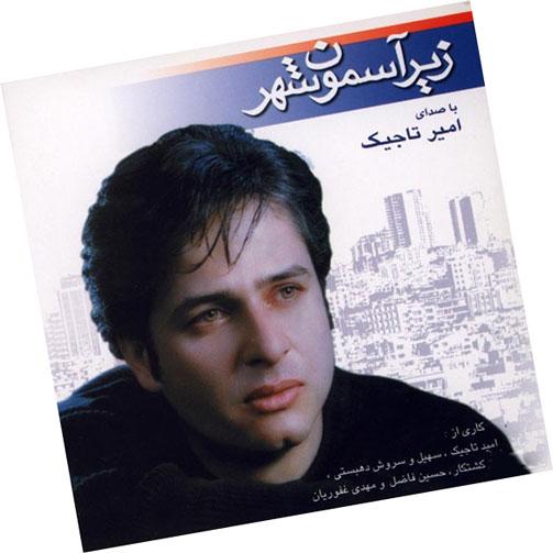 آسمون شهر از امیر تاجیک - دانلود آهنگ زیر آسمون شهر از امیر تاجیک
